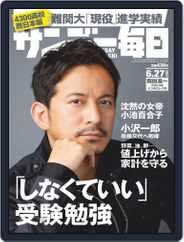 サンデー毎日 Sunday Mainichi (Digital) Subscription June 15th, 2021 Issue