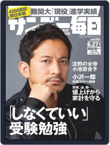 サンデー毎日 Sunday Mainichi June 15th, 2021 Digital Back Issue Cover
