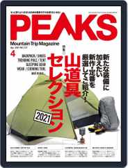 PEAKS ピークス (Digital) Subscription April 15th, 2021 Issue