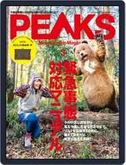 PEAKS ピークス (Digital) Subscription February 15th, 2021 Issue