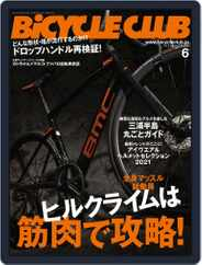 Bicycle Club バイシクルクラブ (Digital) Subscription April 20th, 2021 Issue