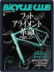 Bicycle Club バイシクルクラブ (Digital) Subscription March 19th, 2021 Issue