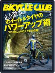 Bicycle Club バイシクルクラブ (Digital) Subscription February 20th, 2021 Issue