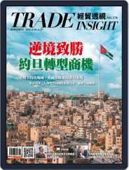 Trade Insight Biweekly 經貿透視雙周刊 (Digital) Subscription June 16th, 2021 Issue