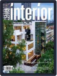 Interior Taiwan 室內 (Digital) Subscription June 16th, 2021 Issue