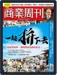 Business Weekly 商業周刊 (Digital) Subscription June 21st, 2021 Issue