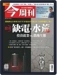 Business Today 今周刊 (Digital) Subscription June 21st, 2021 Issue