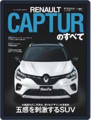 モーターファン別冊インポート Magazine (Digital) Subscription February 20th, 2021 Issue