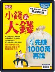 Wealth Magazine Special 財訊趨勢贏家 (Digital) Subscription March 26th, 2021 Issue