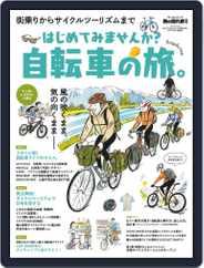 男の隠れ家 特別編集 Magazine (Digital) Subscription May 6th, 2021 Issue