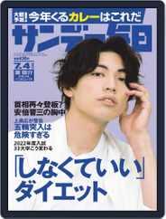 サンデー毎日 Sunday Mainichi (Digital) Subscription June 22nd, 2021 Issue