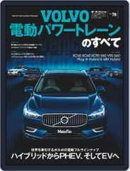 モーターファン別冊インポート Magazine (Digital) Subscription June 17th, 2021 Issue