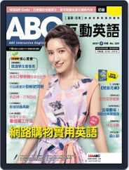 ABC 互動英語 (Digital) Subscription June 22nd, 2021 Issue