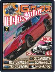 Gワークス GWorks (Digital) Subscription May 21st, 2021 Issue