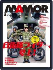 MAMOR マモル (Digital) Subscription June 21st, 2021 Issue