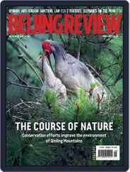 Beijing Review (Digital) Subscription June 24th, 2021 Issue