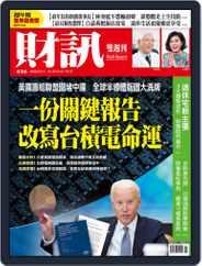 Wealth Magazine 財訊雙週刊 (Digital) Subscription June 24th, 2021 Issue