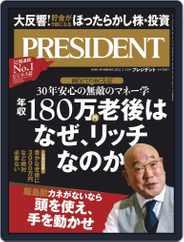 PRESIDENT プレジデント (Digital) Subscription June 25th, 2021 Issue