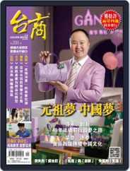 Golden Bridge Monthly 台商月刊 (Digital) Subscription June 25th, 2021 Issue