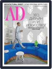 Ad Russia (Digital) Subscription July 1st, 2021 Issue