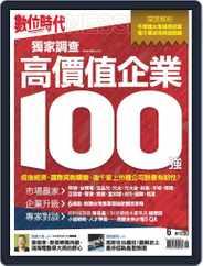 Business Next 數位時代 (Digital) Subscription June 1st, 2021 Issue
