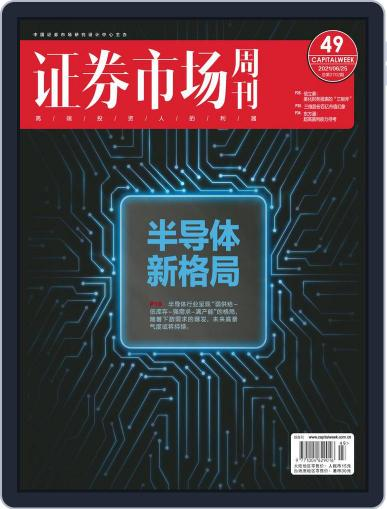 Capital Week 證券市場週刊 (Digital) June 25th, 2021 Issue Cover