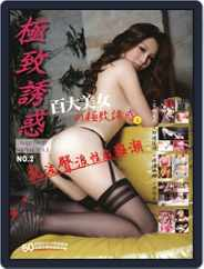 Sexy Body special 極致誘惑 Magazine (Digital) Subscription April 2nd, 2014 Issue