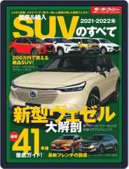モーターファン別冊統括シリーズ (Digital) Subscription April 23rd, 2021 Issue