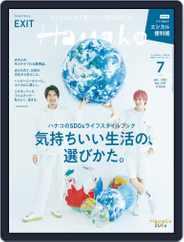 Hanako (Digital) Subscription May 27th, 2021 Issue