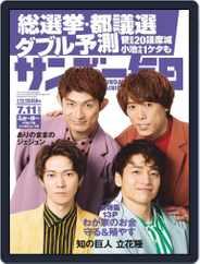 サンデー毎日 Sunday Mainichi (Digital) Subscription June 29th, 2021 Issue