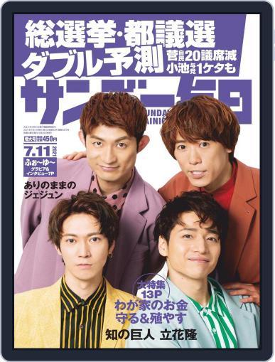 サンデー毎日 Sunday Mainichi June 29th, 2021 Digital Back Issue Cover