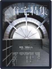新建築 住宅特集 jutakutokushu (Digital) Subscription June 28th, 2021 Issue