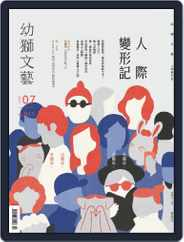Youth Literary Monthly 幼獅文藝 (Digital) Subscription June 30th, 2021 Issue
