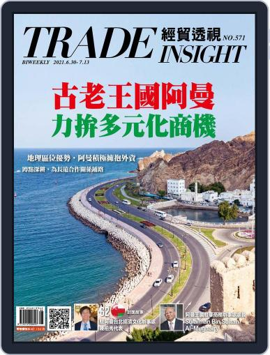 Trade Insight Biweekly 經貿透視雙周刊 (Digital) June 30th, 2021 Issue Cover