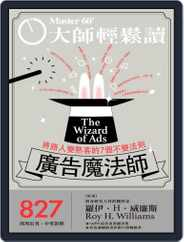 MASTER60 Weekly 大師輕鬆讀 (Digital) Subscription June 30th, 2021 Issue