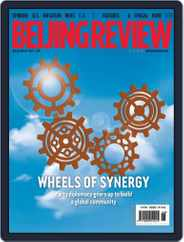 Beijing Review (Digital) Subscription July 1st, 2021 Issue