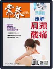 Evergreen 常春 (Digital) Subscription July 1st, 2021 Issue