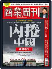 Business Weekly 商業周刊 (Digital) Subscription July 5th, 2021 Issue