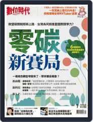 Business Next 數位時代 (Digital) Subscription July 1st, 2021 Issue