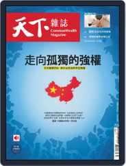 Commonwealth Magazine 天下雜誌 (Digital) Subscription June 30th, 2021 Issue