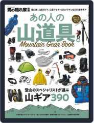 男の隠れ家 特別編集 Magazine (Digital) Subscription June 19th, 2021 Issue