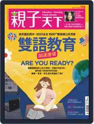 CommonWealth Parenting 親子天下 (Digital) Subscription July 2nd, 2021 Issue