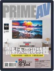 Prime Av Magazine 新視聽 (Digital) Subscription June 1st, 2021 Issue