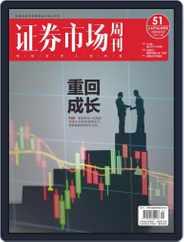 Capital Week 證券市場週刊 (Digital) Subscription July 2nd, 2021 Issue