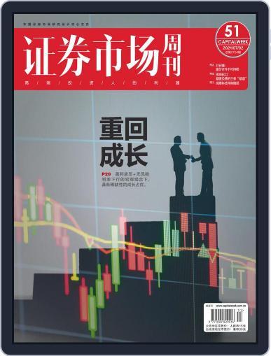 Capital Week 證券市場週刊 (Digital) July 2nd, 2021 Issue Cover
