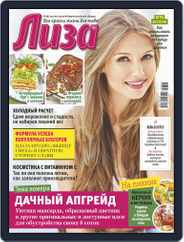 Лиза (Digital) Subscription July 3rd, 2021 Issue