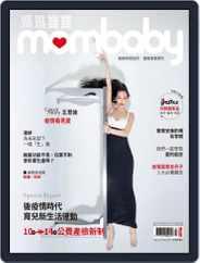 Mombaby 媽媽寶寶雜誌 (Digital) Subscription July 5th, 2021 Issue