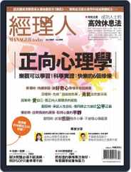 Manager Today 經理人 (Digital) Subscription July 1st, 2021 Issue