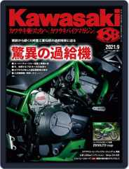 Kawasaki カワサキバイクマガジン (Digital) Subscription July 28th, 2021 Issue