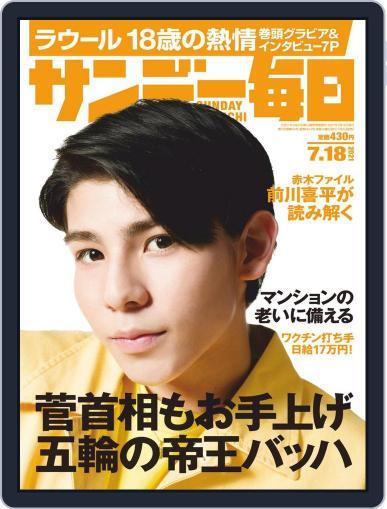 サンデー毎日 Sunday Mainichi July 6th, 2021 Digital Back Issue Cover